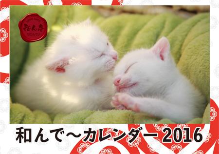 和んで~カレンダー2016年表紙
